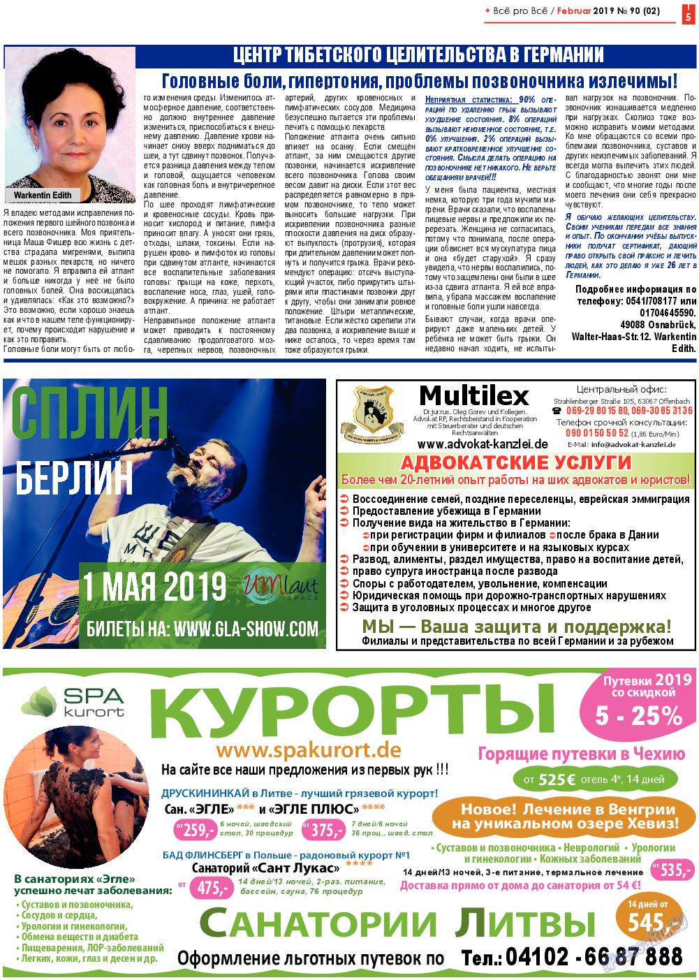Все pro все (газета). 2019 год, номер 90, стр. 5