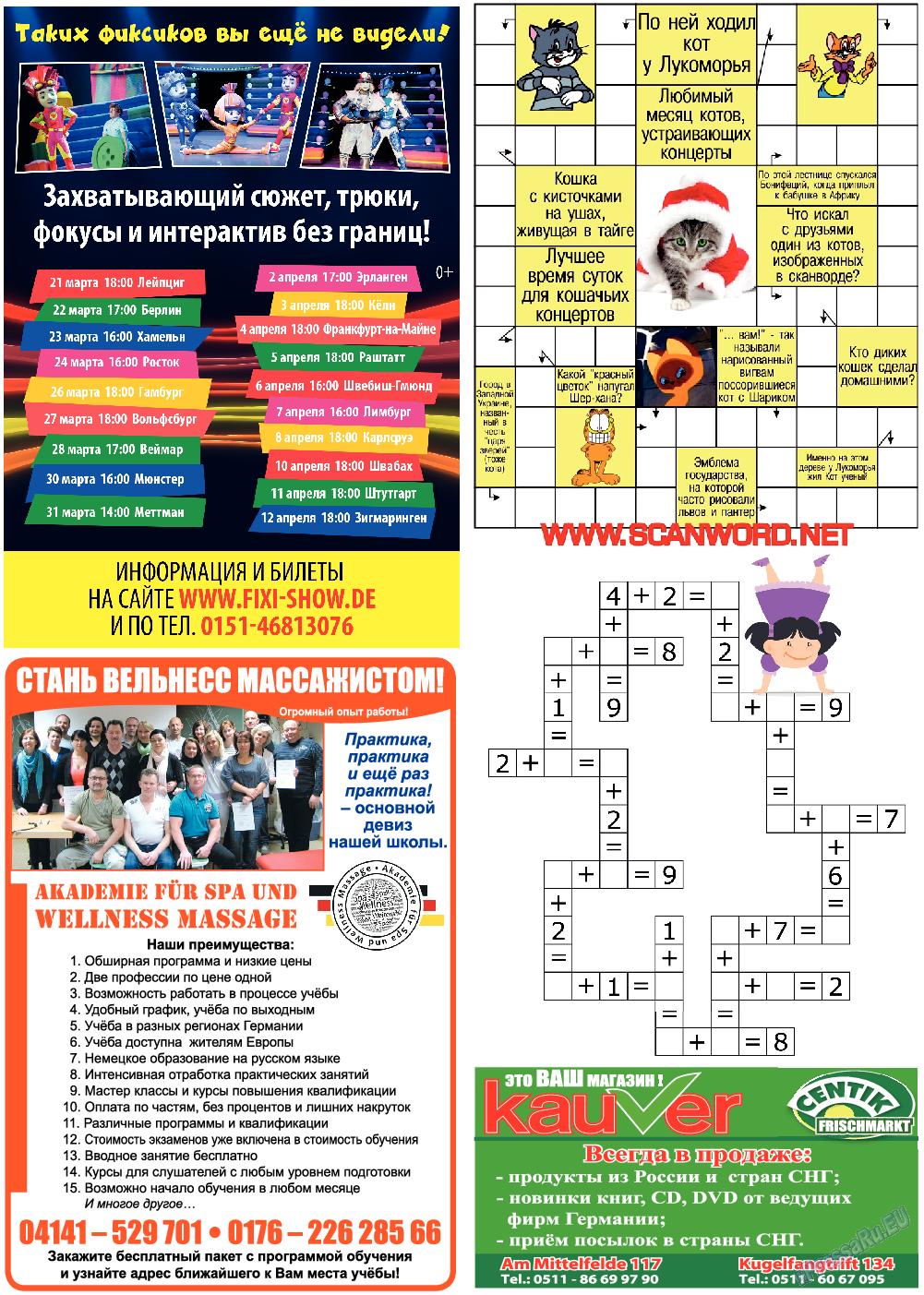 Все pro все (газета). 2019 год, номер 90, стр. 8