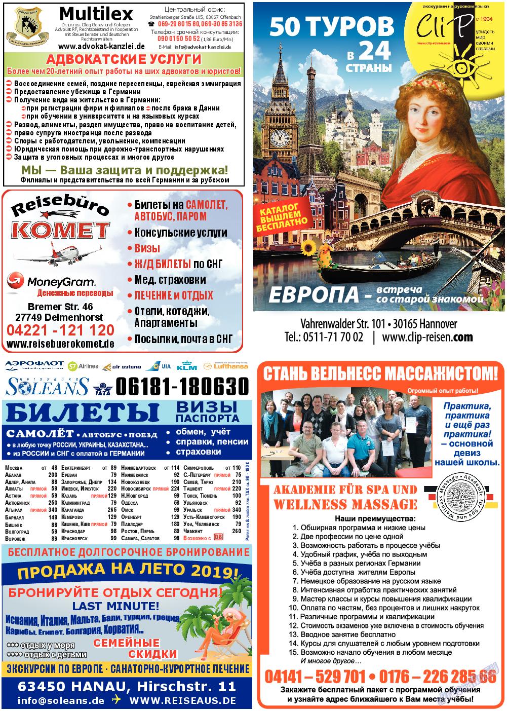 Все pro все (газета). 2019 год, номер 92, стр. 11