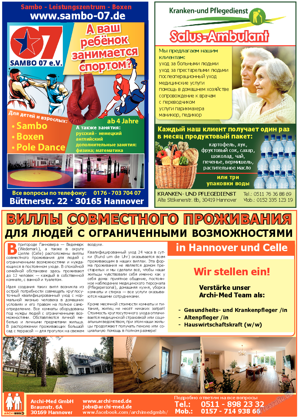 Все pro все (газета). 2019 год, номер 92, стр. 13