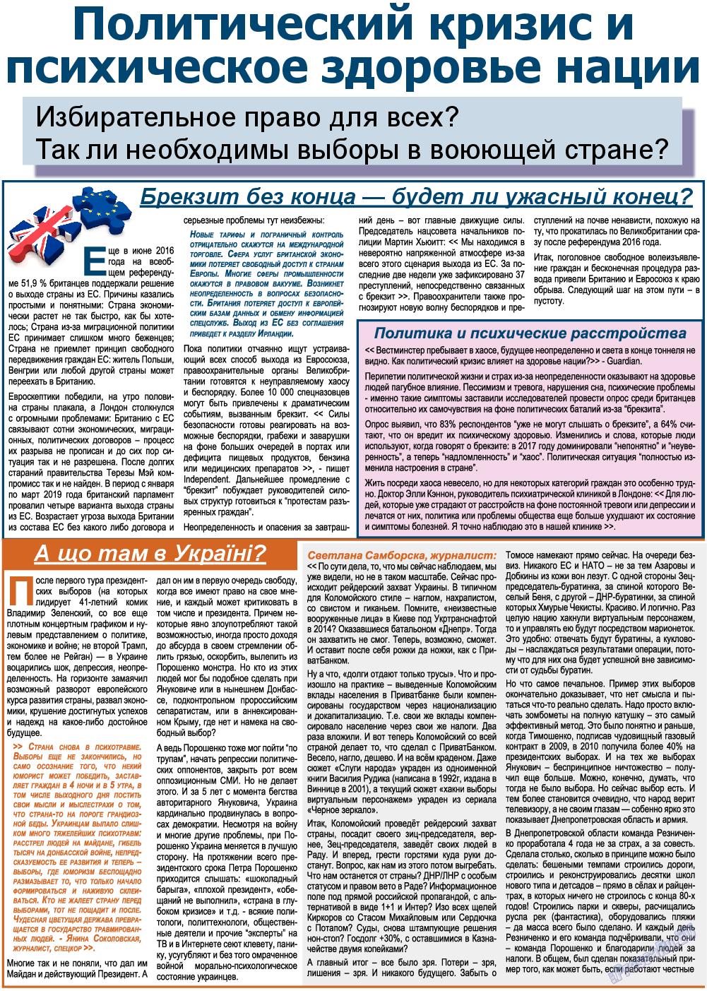 Все pro все (газета). 2019 год, номер 92, стр. 18
