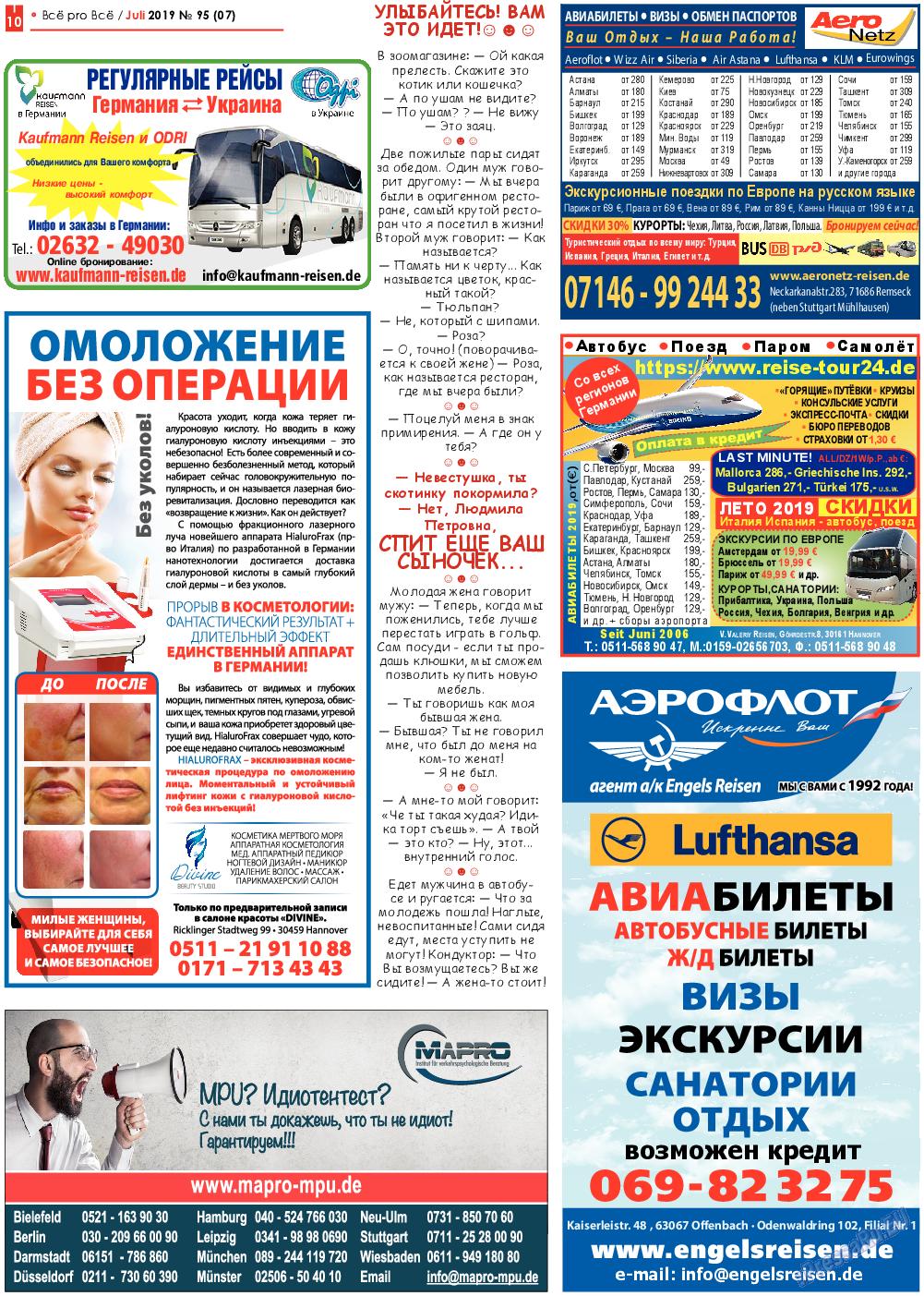 Все pro все (газета). 2019 год, номер 95, стр. 10