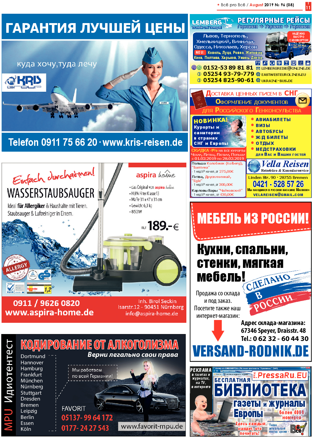 Все pro все (газета). 2019 год, номер 96, стр. 11