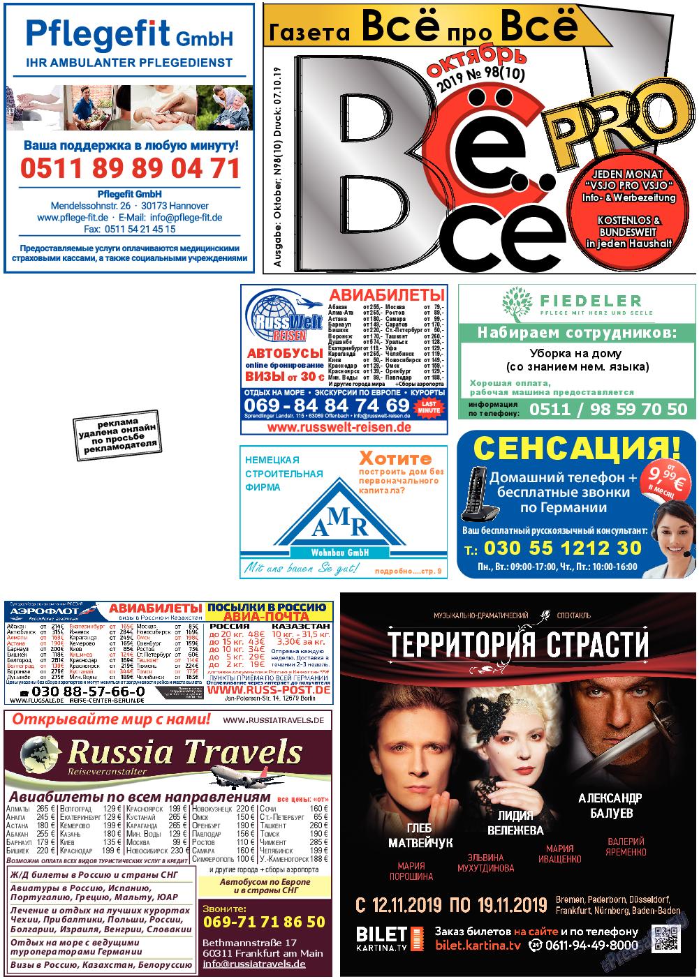 Все pro все (газета). 2019 год, номер 98, стр. 1