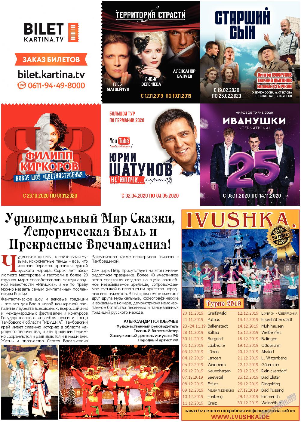 Все pro все (газета). 2019 год, номер 98, стр. 3