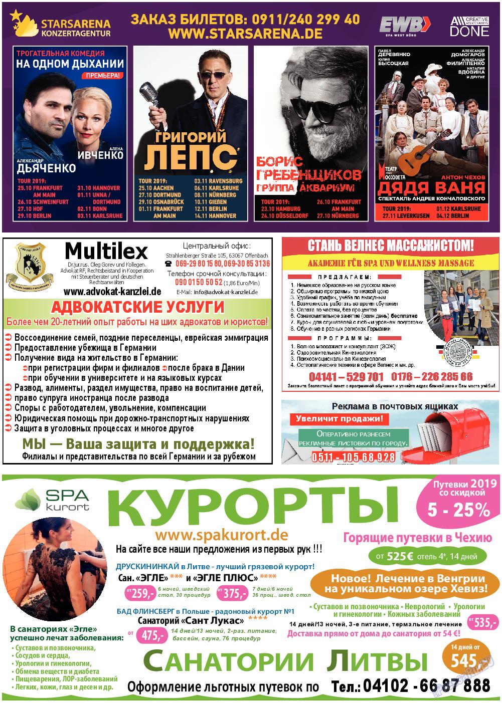 Все pro все (газета). 2019 год, номер 98, стр. 5
