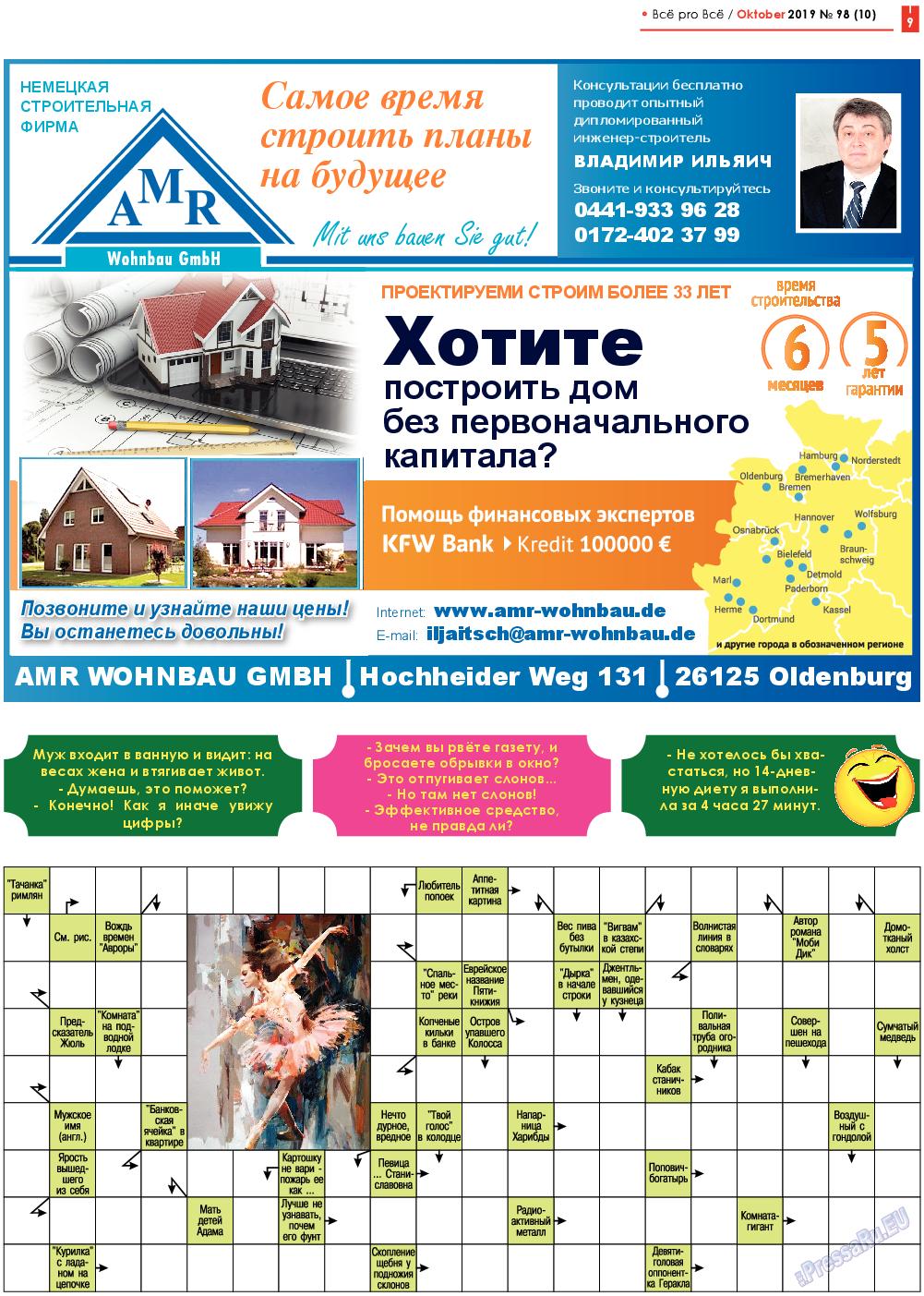 Все pro все (газета). 2019 год, номер 98, стр. 9