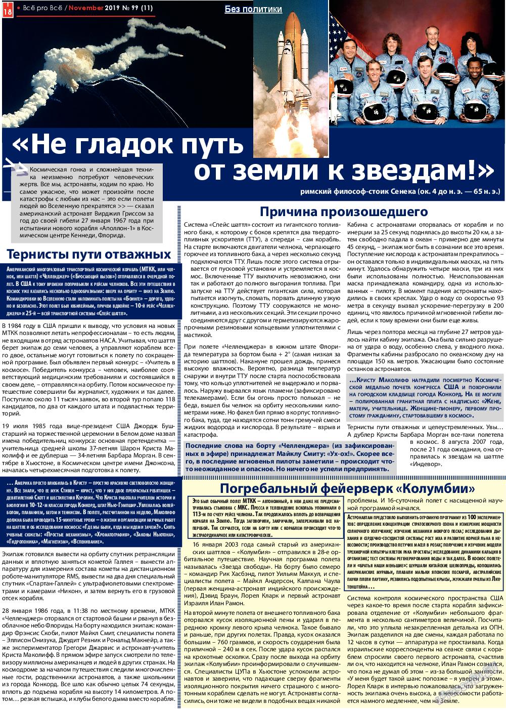 Все pro все (газета). 2019 год, номер 99, стр. 18
