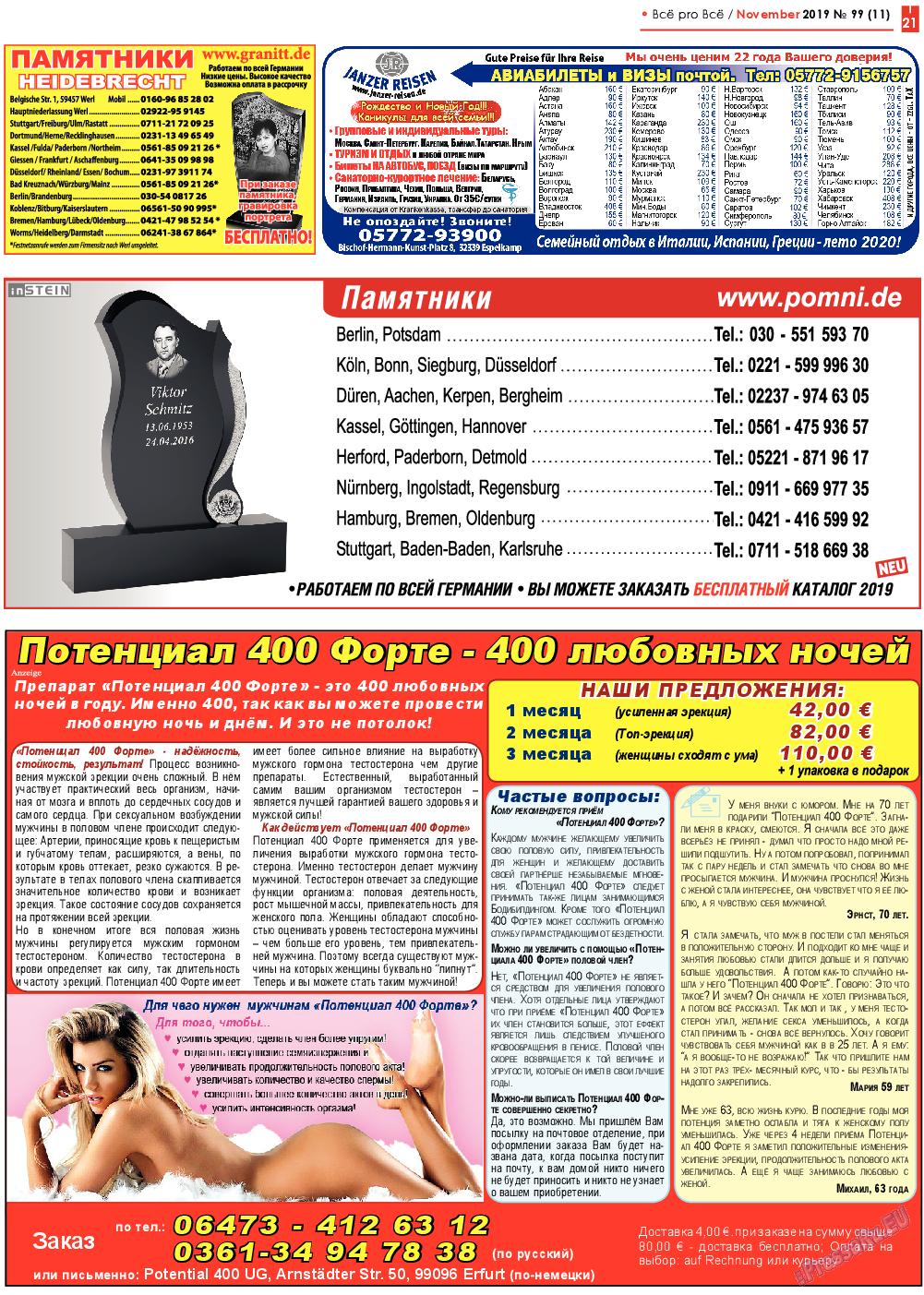 Все pro все (газета). 2019 год, номер 99, стр. 21