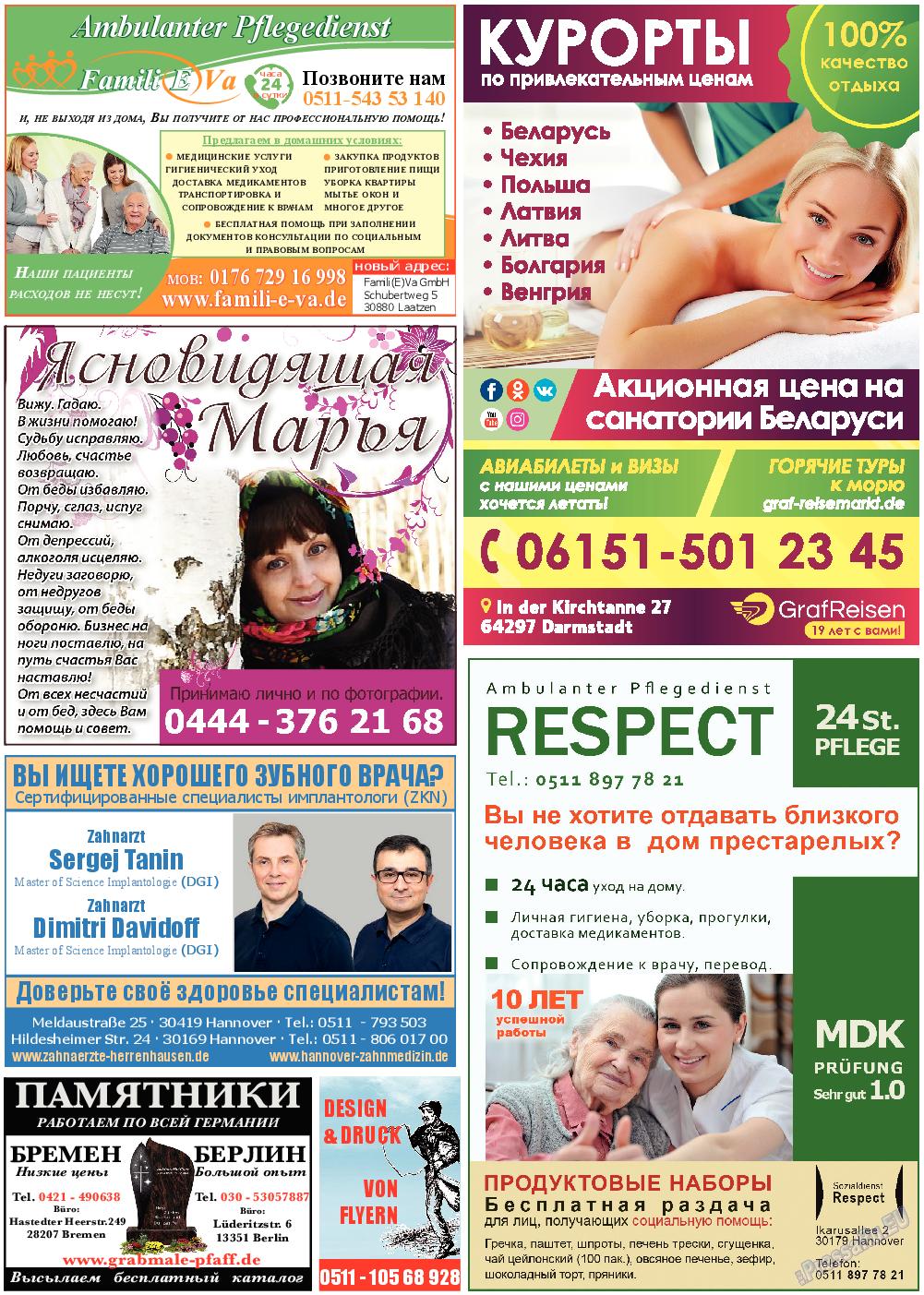 Все pro все (газета). 2019 год, номер 99, стр. 24