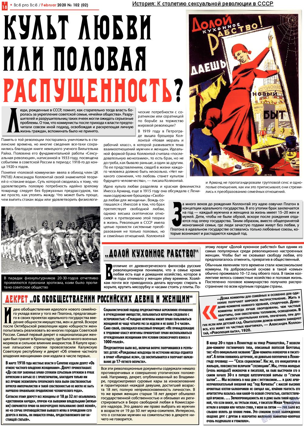Все pro все (газета). 2020 год, номер 102, стр. 18