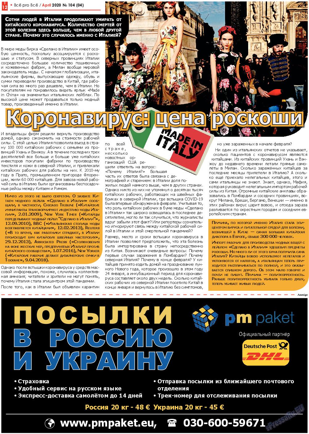 Все pro все (газета). 2020 год, номер 104, стр. 12
