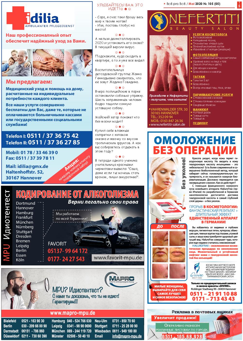 Все pro все (газета). 2020 год, номер 105, стр. 5
