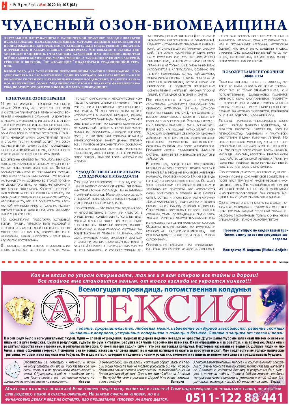 Все pro все (газета). 2020 год, номер 105, стр. 8