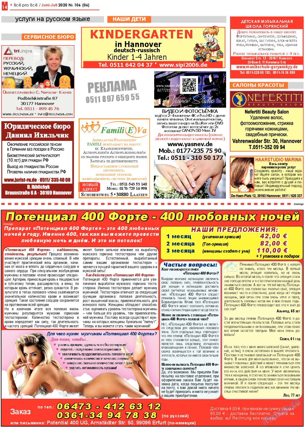 Все pro все (газета). 2020 год, номер 106, стр. 14