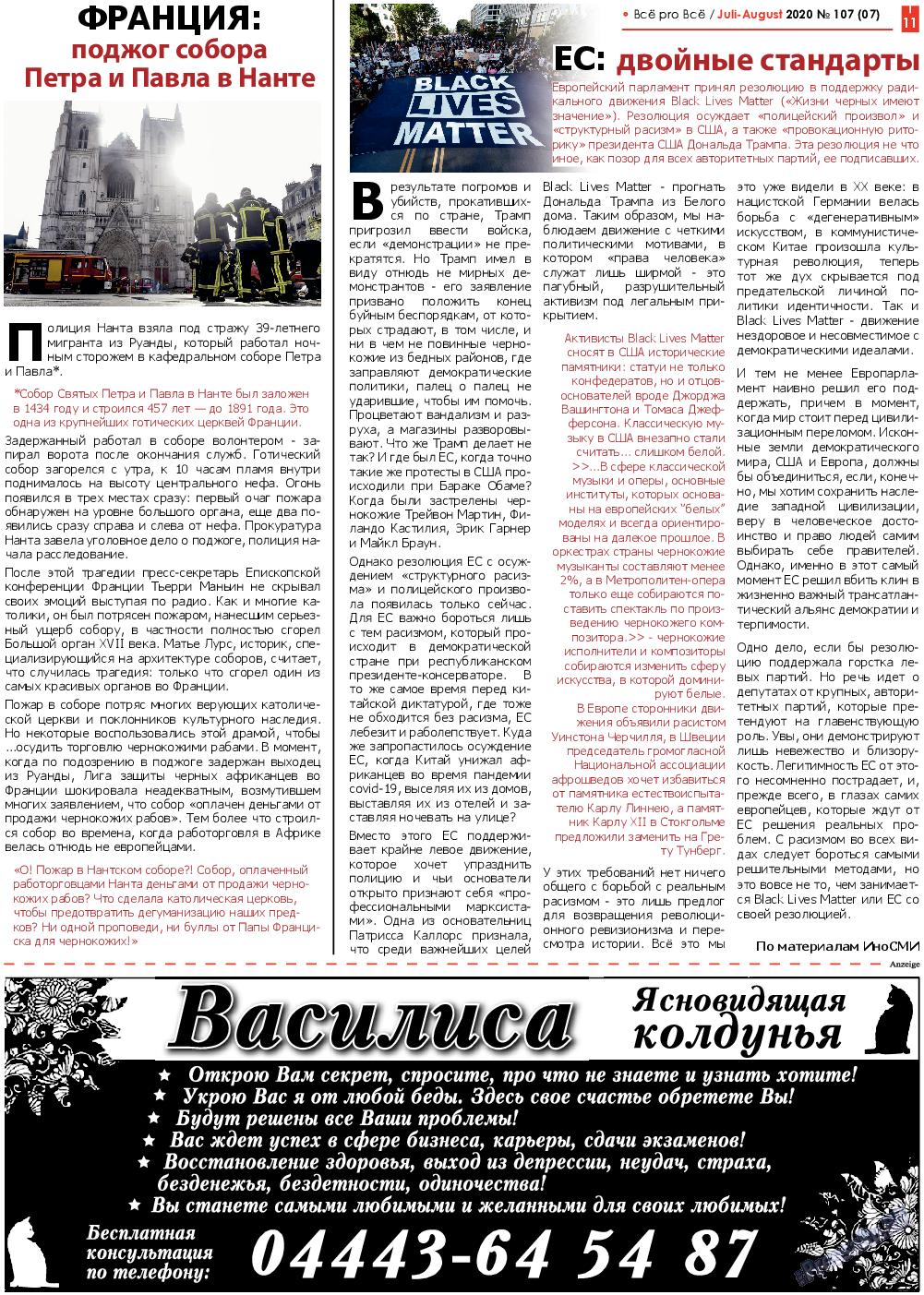 Все pro все (газета). 2020 год, номер 107, стр. 11