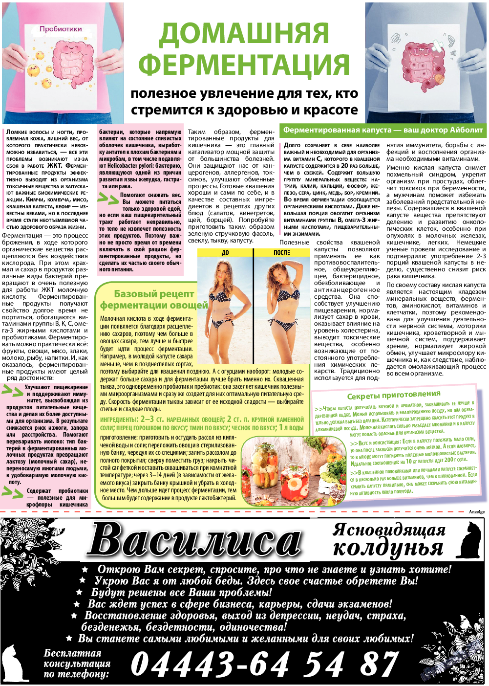 Все pro все (газета). 2020 год, номер 108, стр. 12
