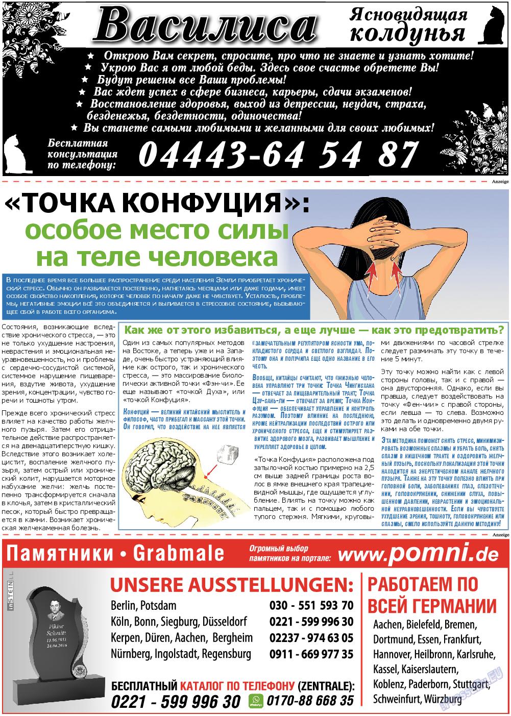 Все pro все (газета). 2020 год, номер 109, стр. 12