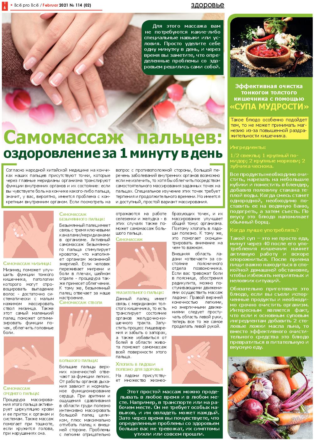 Все pro все (газета). 2021 год, номер 114, стр. 6