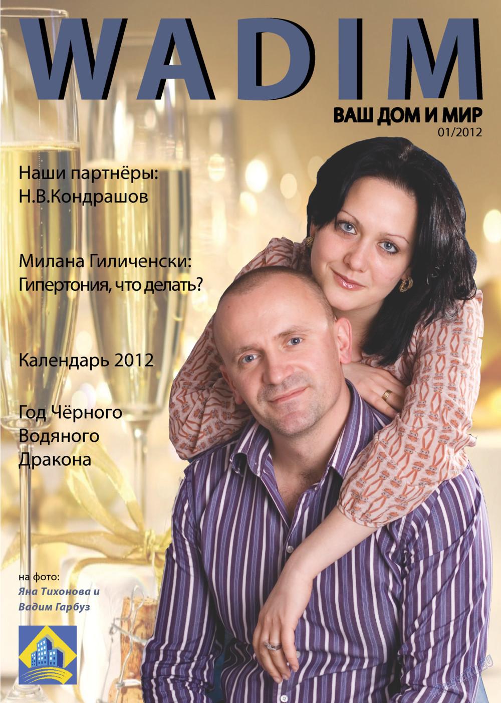 Wadim (журнал). 2012 год, номер 1, стр. 1