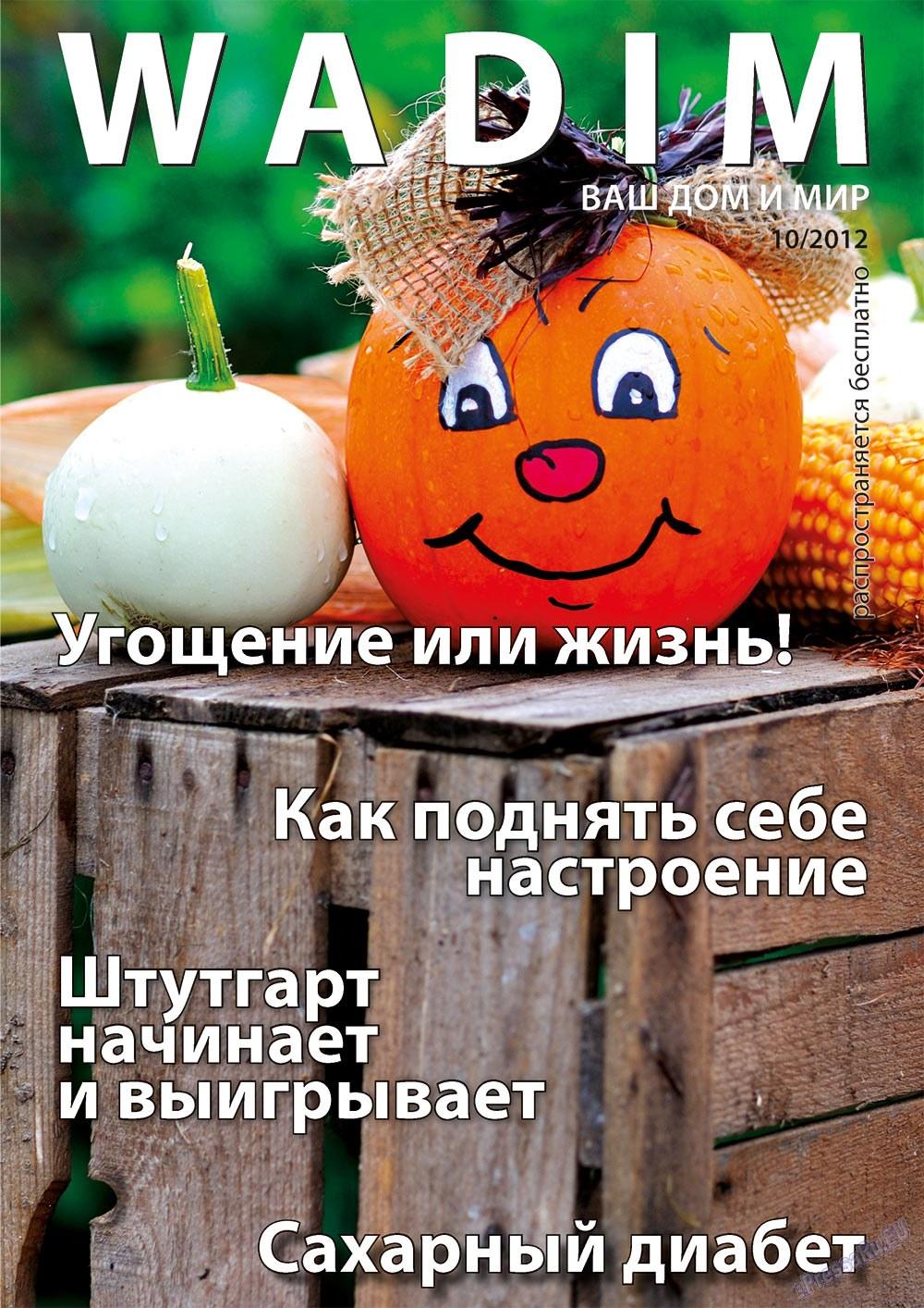 Wadim (журнал). 2012 год, номер 10, стр. 1
