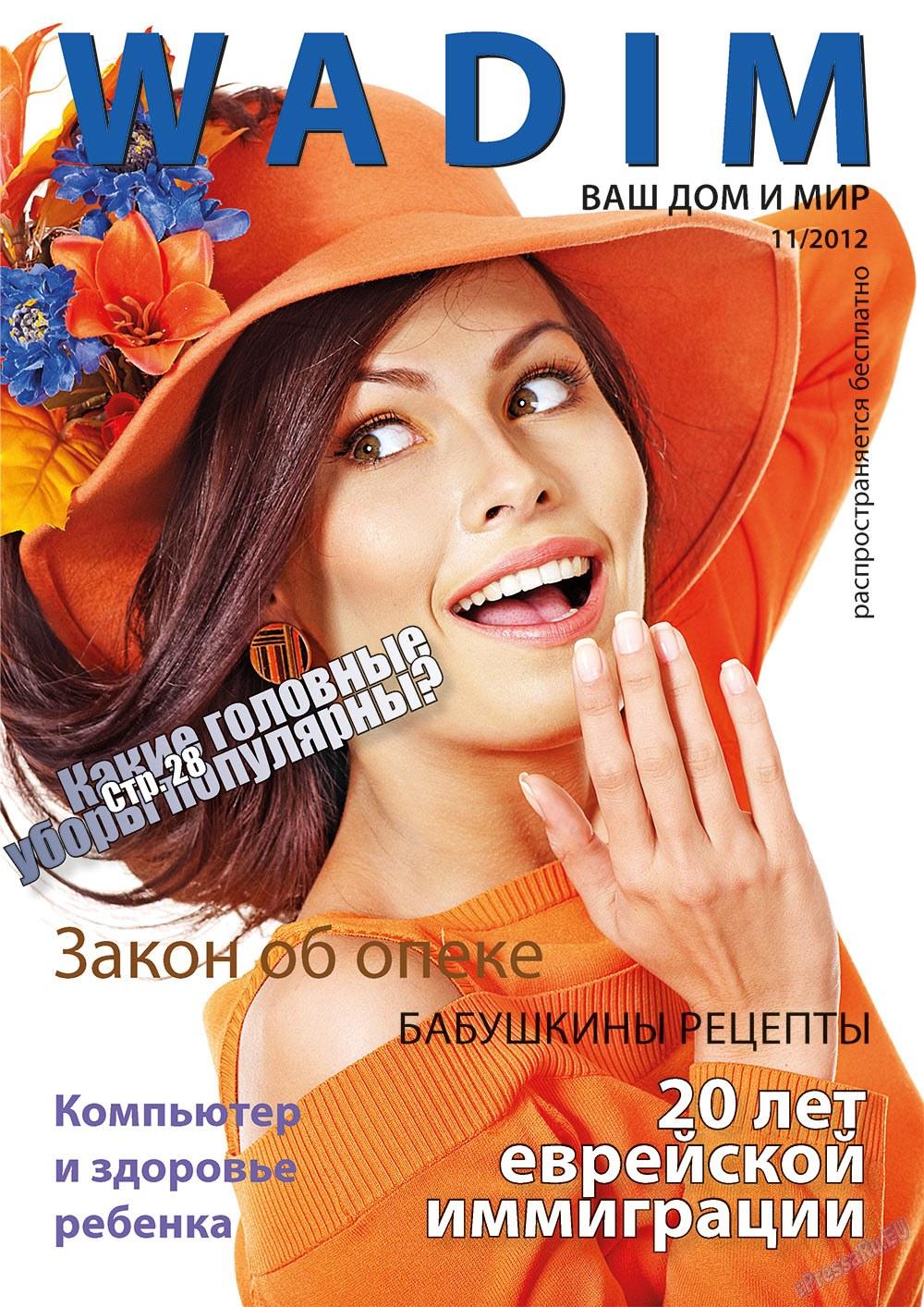 Wadim (журнал). 2012 год, номер 11, стр. 1