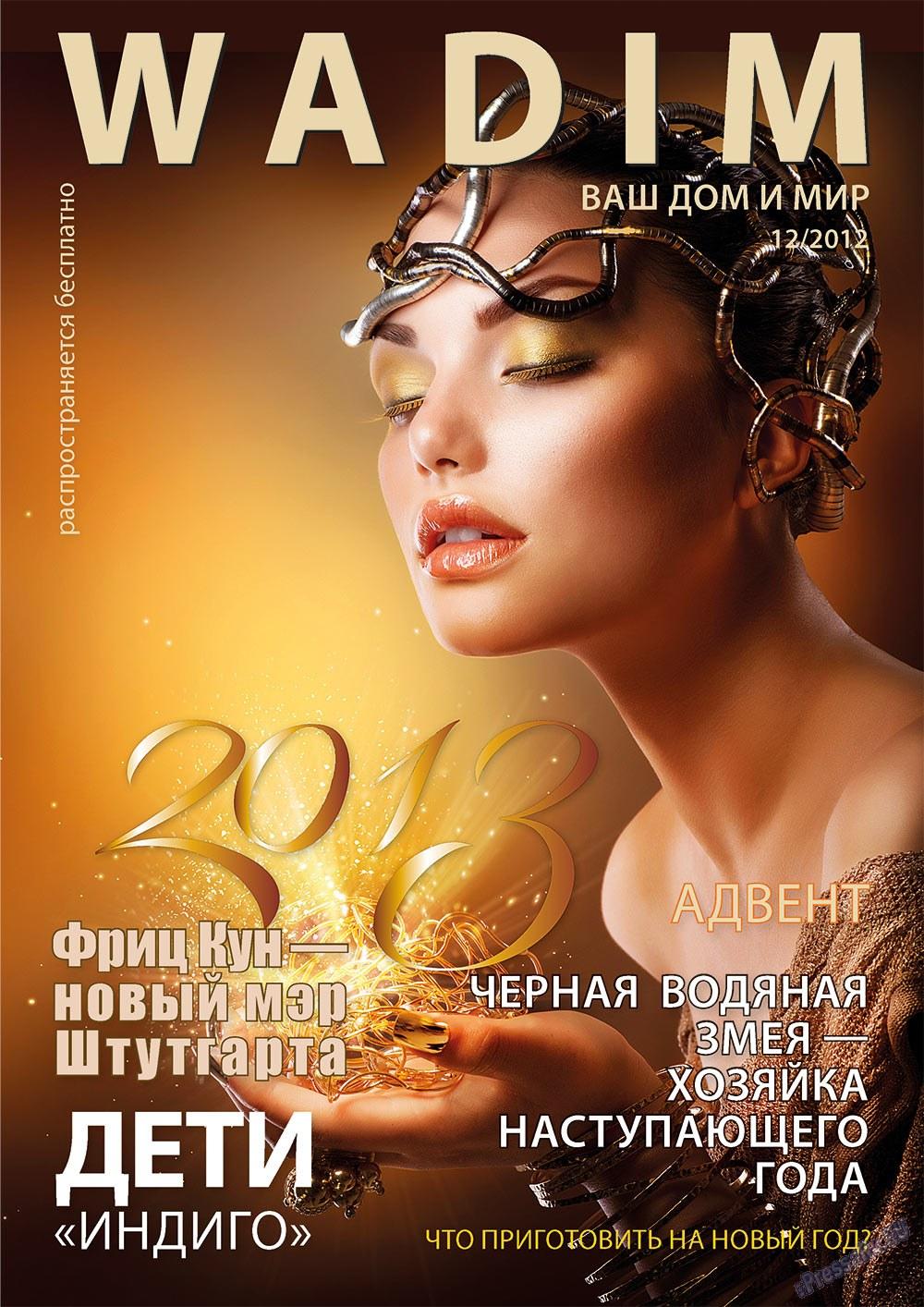 Wadim (журнал). 2012 год, номер 12, стр. 1