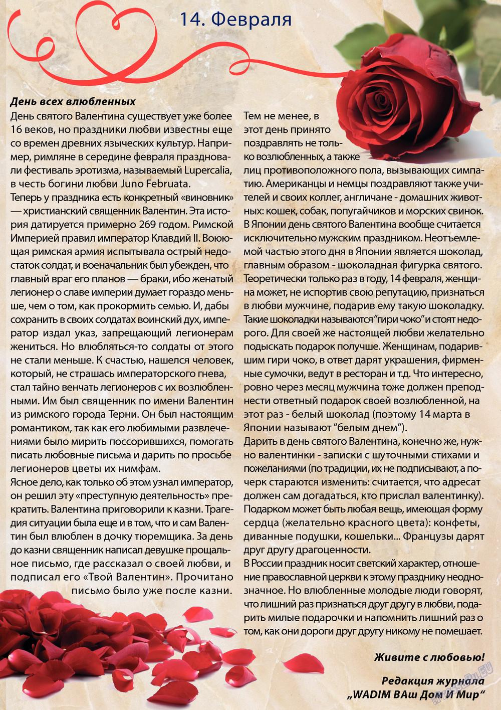 Wadim (журнал). 2012 год, номер 2, стр. 3