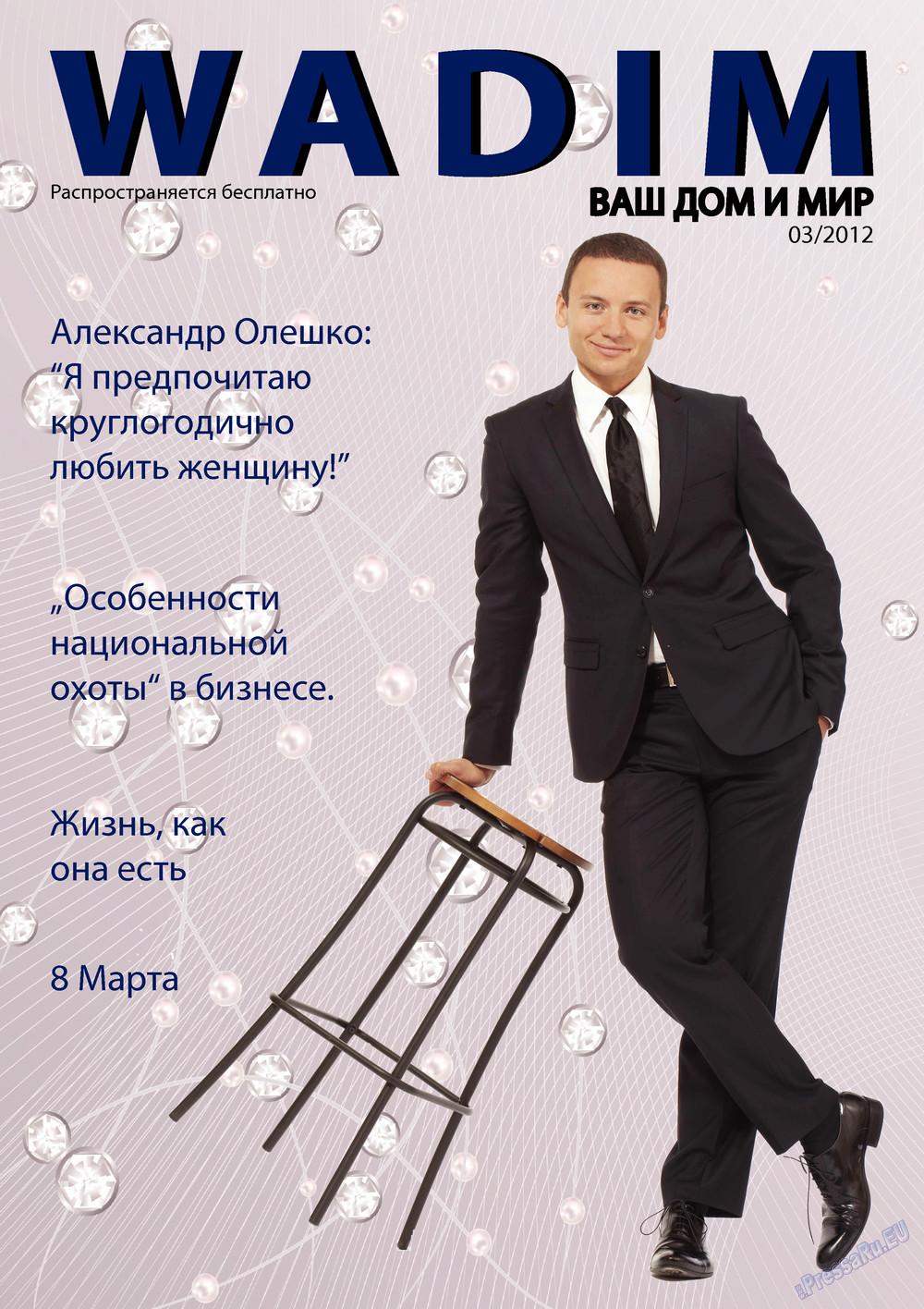 Wadim (журнал). 2012 год, номер 3, стр. 1