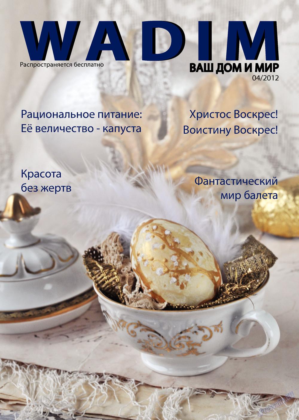 Wadim (журнал). 2012 год, номер 4, стр. 1