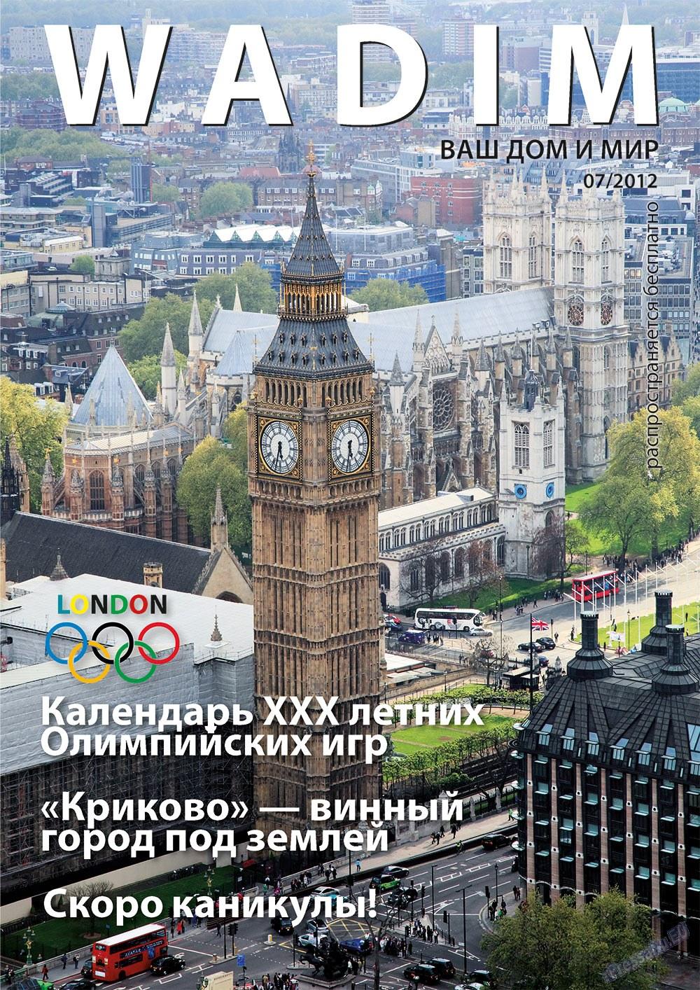 Wadim (журнал). 2012 год, номер 7, стр. 1