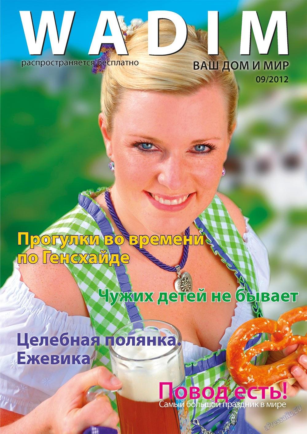 Wadim (журнал). 2012 год, номер 9, стр. 1