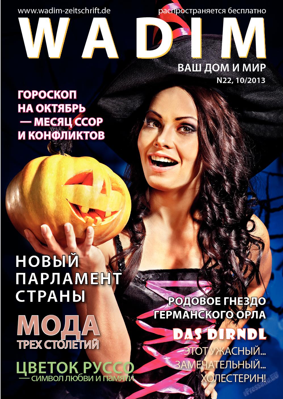 Wadim (журнал). 2013 год, номер 10, стр. 1