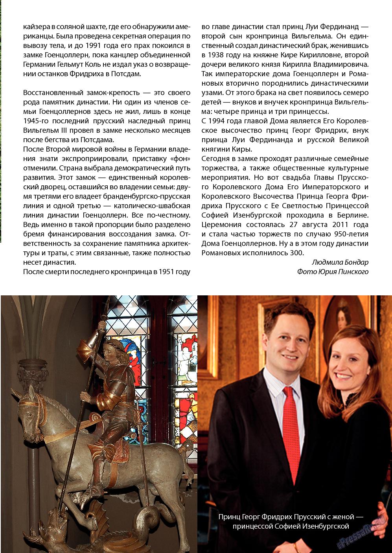 Wadim (журнал). 2013 год, номер 10, стр. 13