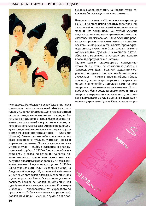 Wadim (журнал). 2013 год, номер 10, стр. 30
