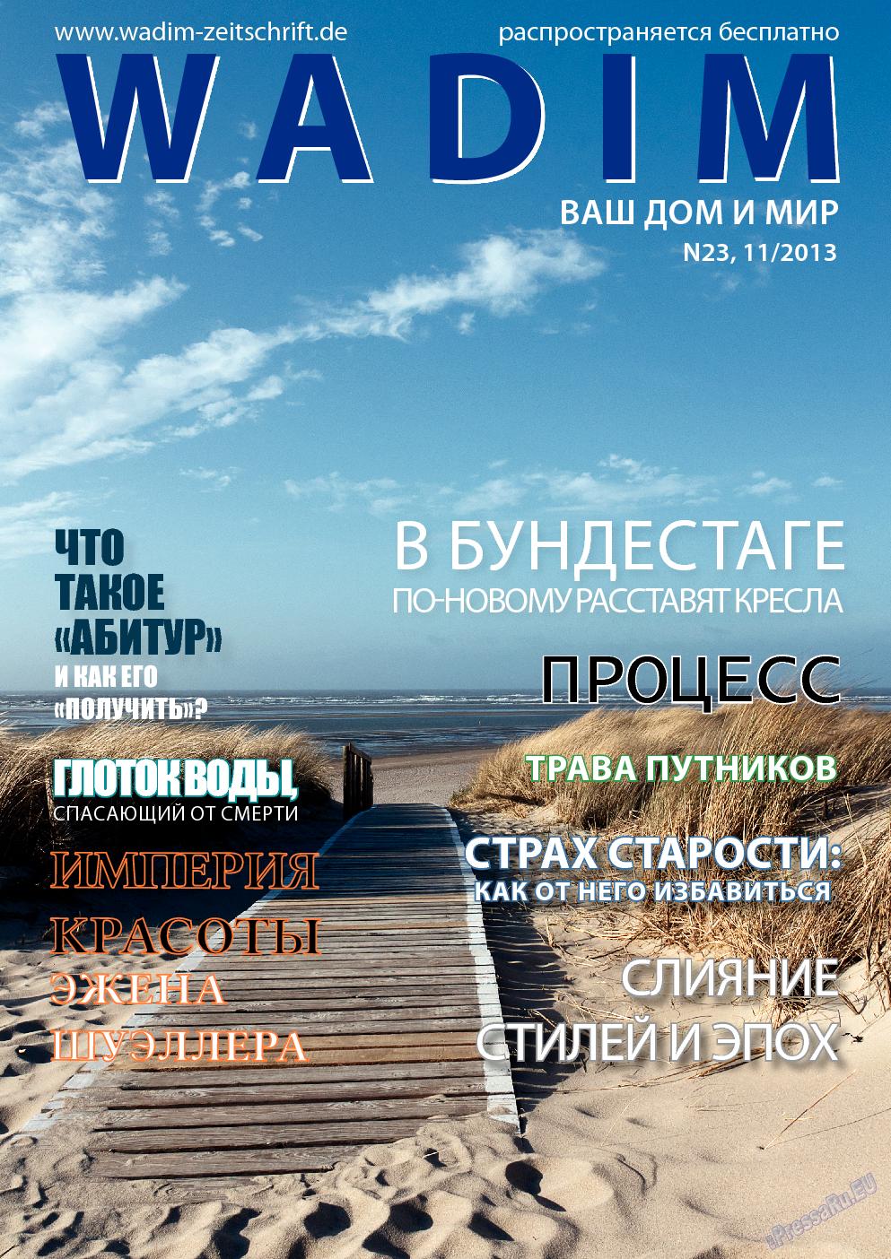 Wadim (журнал). 2013 год, номер 11, стр. 1