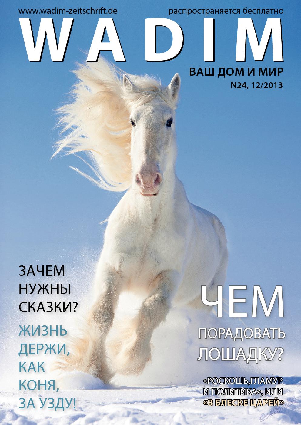 Wadim (журнал). 2013 год, номер 12, стр. 1