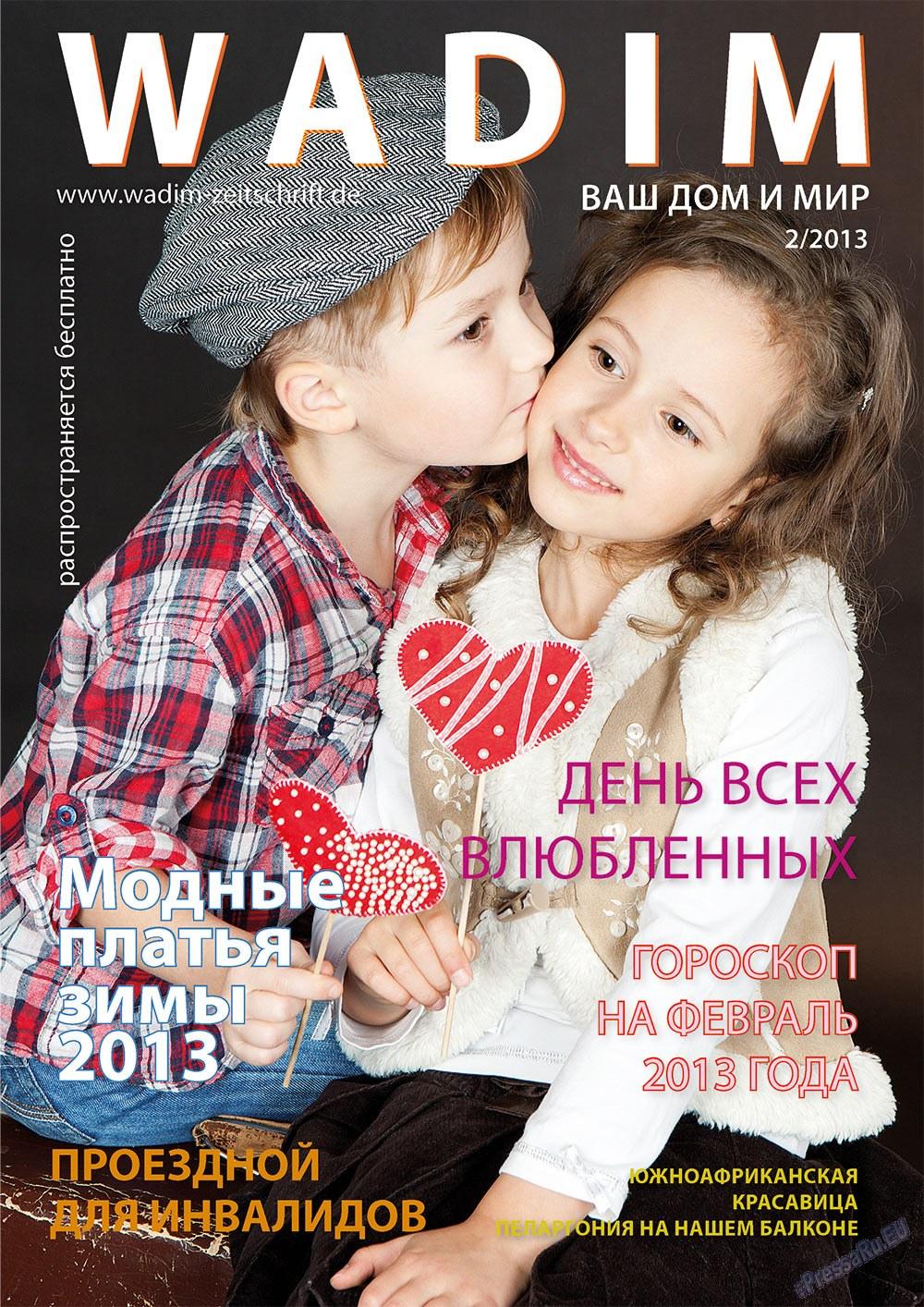 Wadim (журнал). 2013 год, номер 2, стр. 1