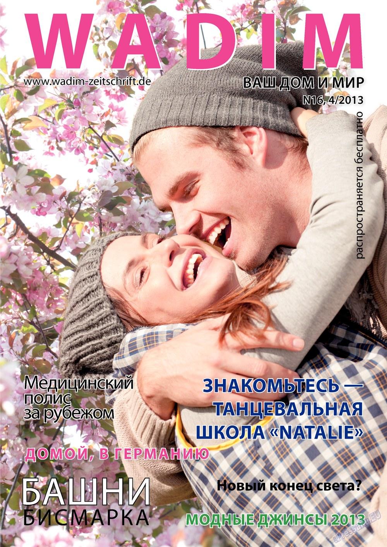 Wadim (журнал). 2013 год, номер 4, стр. 1