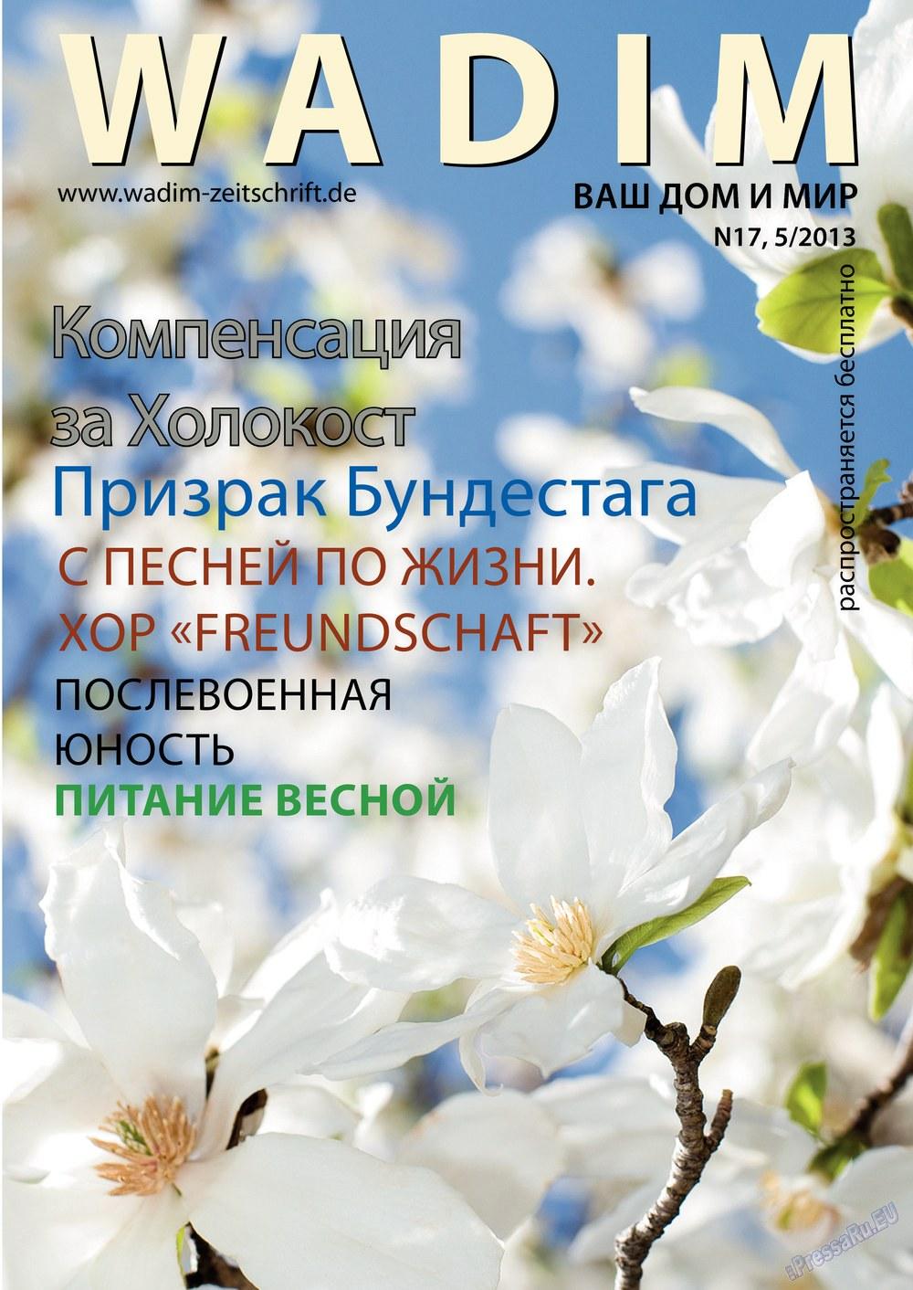 Wadim (журнал). 2013 год, номер 5, стр. 1