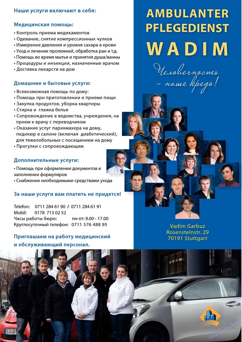 Wadim (журнал). 2013 год, номер 5, стр. 40