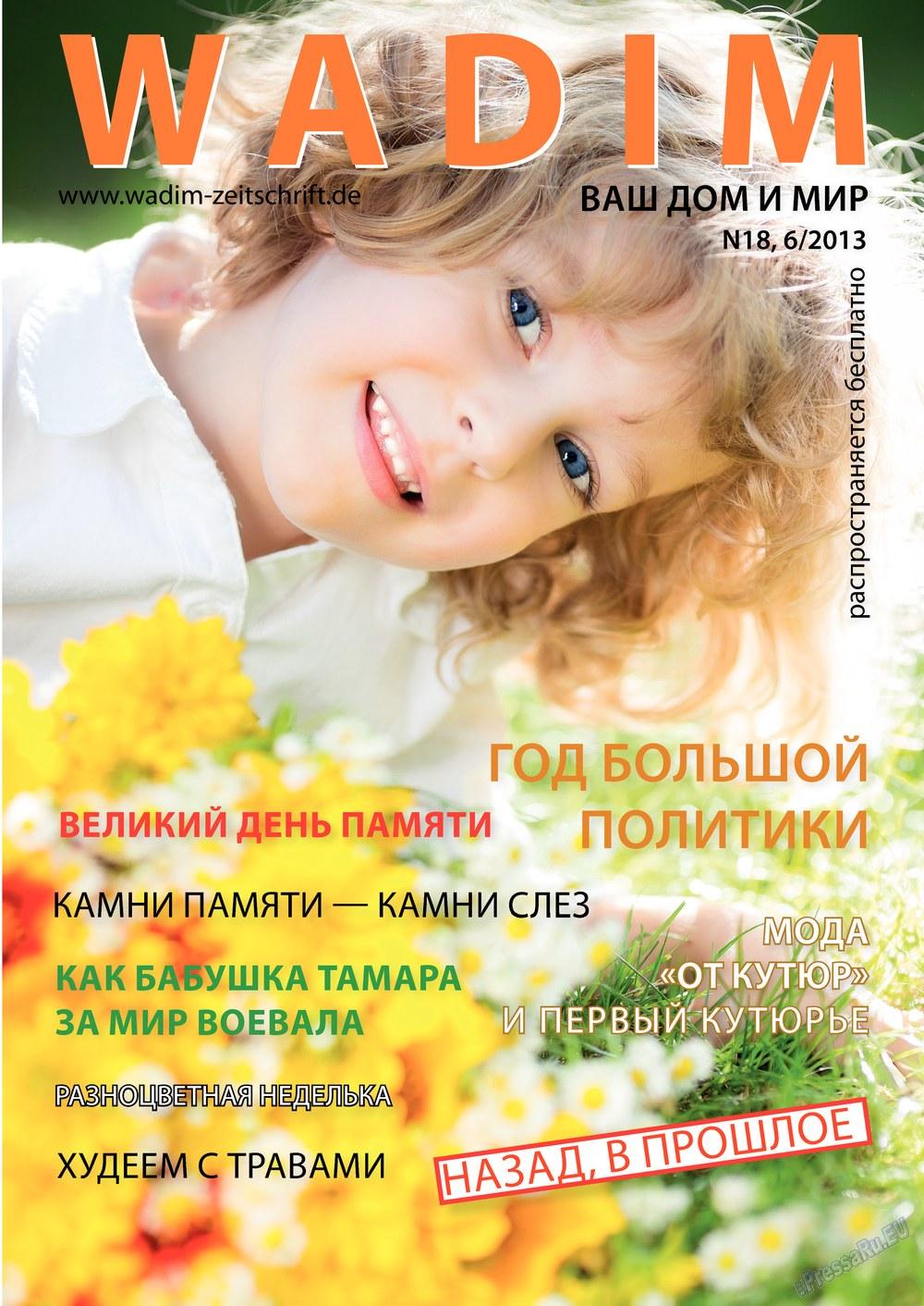 Wadim (журнал). 2013 год, номер 6, стр. 1