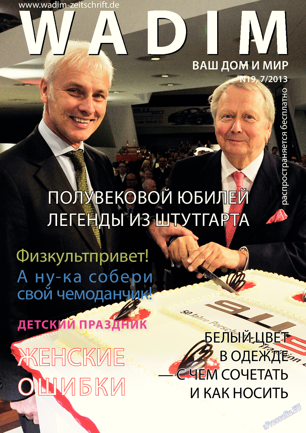 Wadim (журнал). 2013 год, номер 7, стр. 1