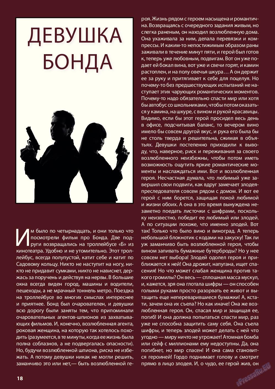 Wadim (журнал). 2013 год, номер 8, стр. 18