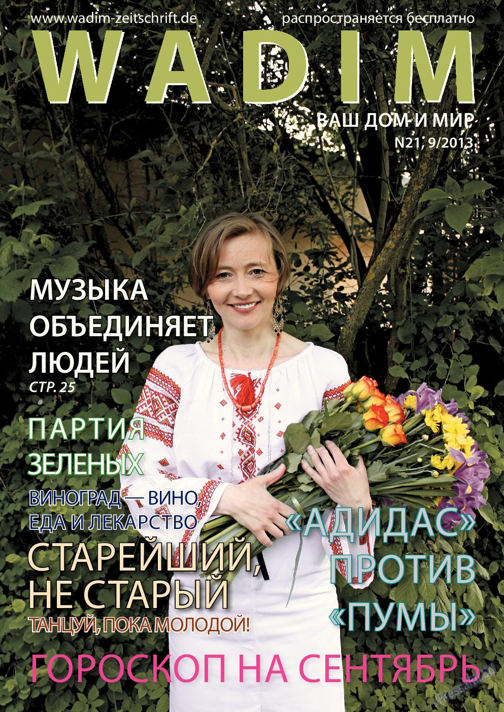 Wadim (журнал). 2013 год, номер 9, стр. 1