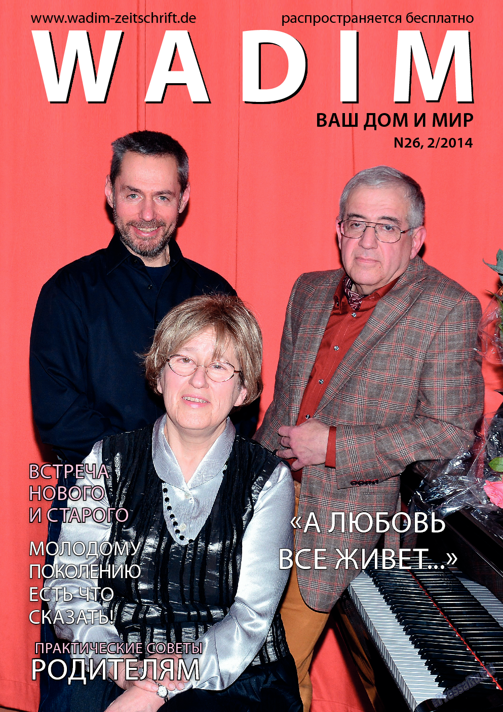 Wadim (журнал). 2014 год, номер 2, стр. 1