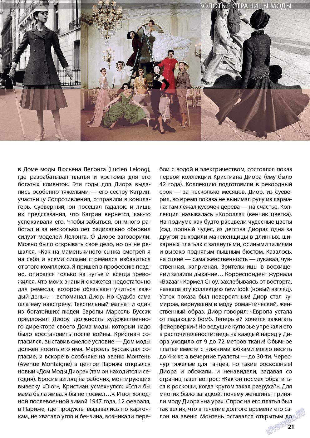 Wadim (журнал). 2014 год, номер 2, стр. 21