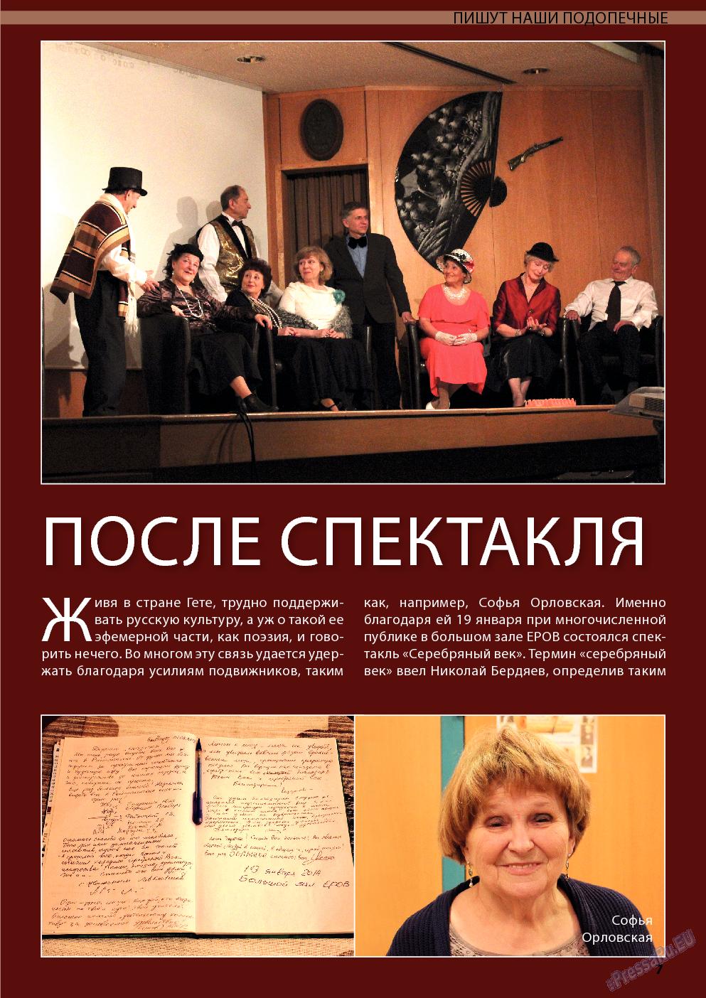 Wadim (журнал). 2014 год, номер 2, стр. 7