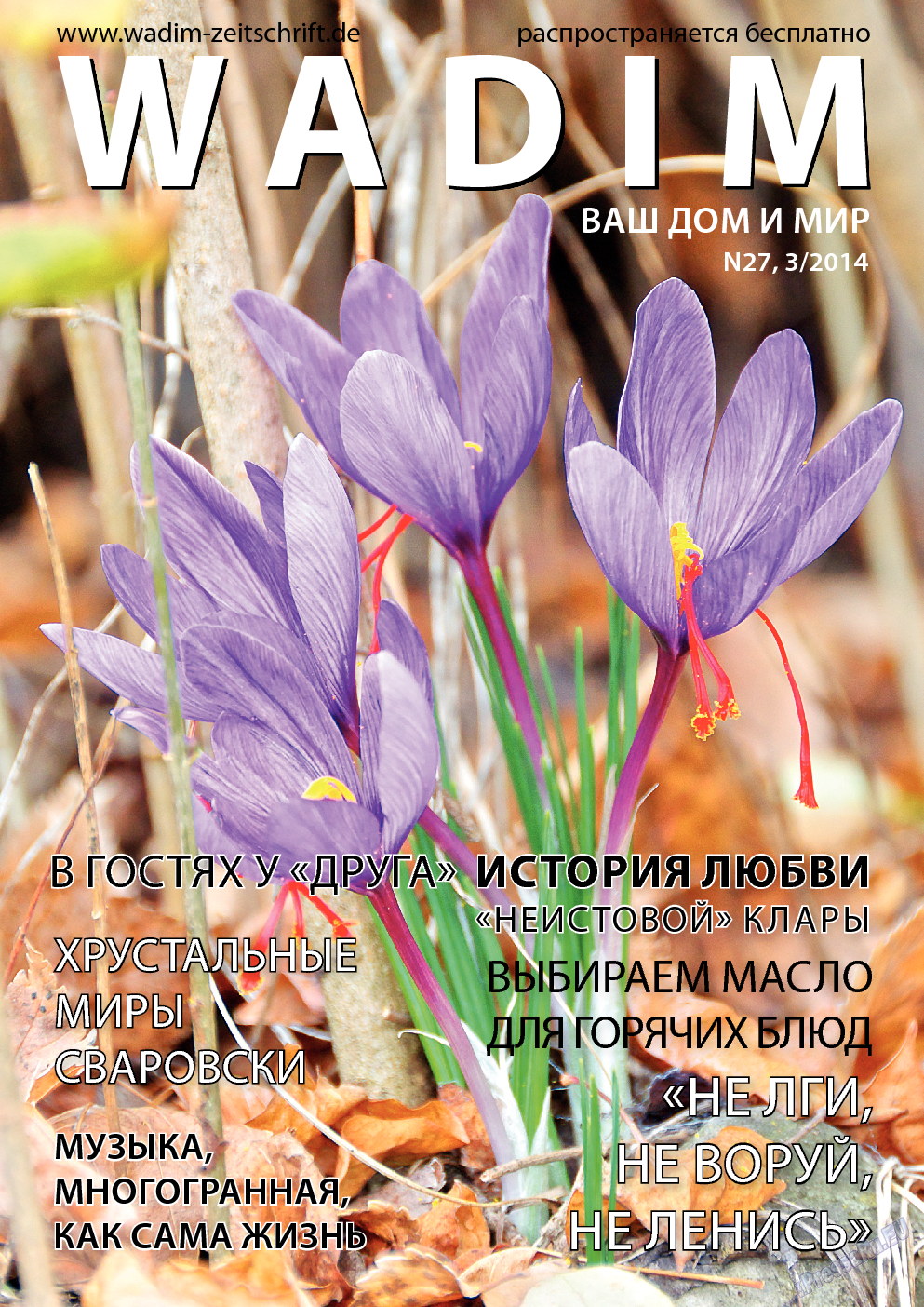 Wadim (журнал). 2014 год, номер 3, стр. 1