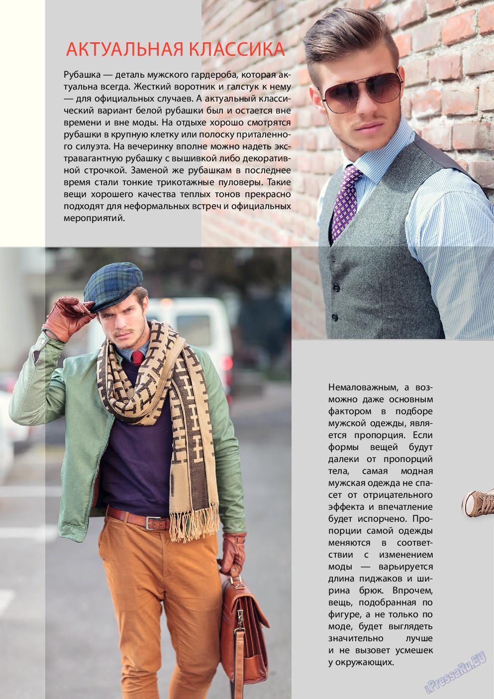 Wadim (журнал). 2014 год, номер 4, стр. 34